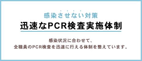 感染させない対策:職員の定期的なPCR検査 全職員の定期的なPCR検査を行い日本一安全な施設を目指します。